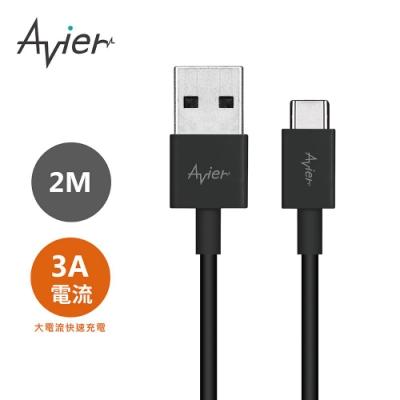 【Avier】 Type C to A極速充電傳輸線_Type C 專用(2M)_黑款