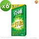 【克補】完整維他命B群+肝精 (60粒X6盒) product thumbnail 1