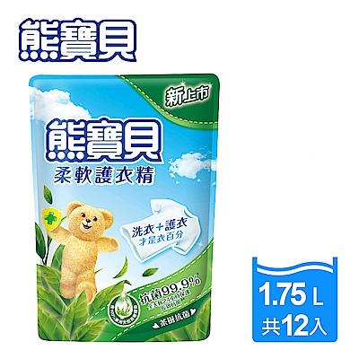 熊寶貝 柔軟護衣精補充包1.75L x12入-茶樹抗菌