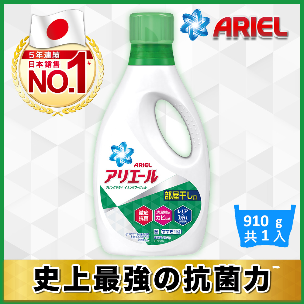 Ariel超濃縮洗衣精910g(清香型)/瓶