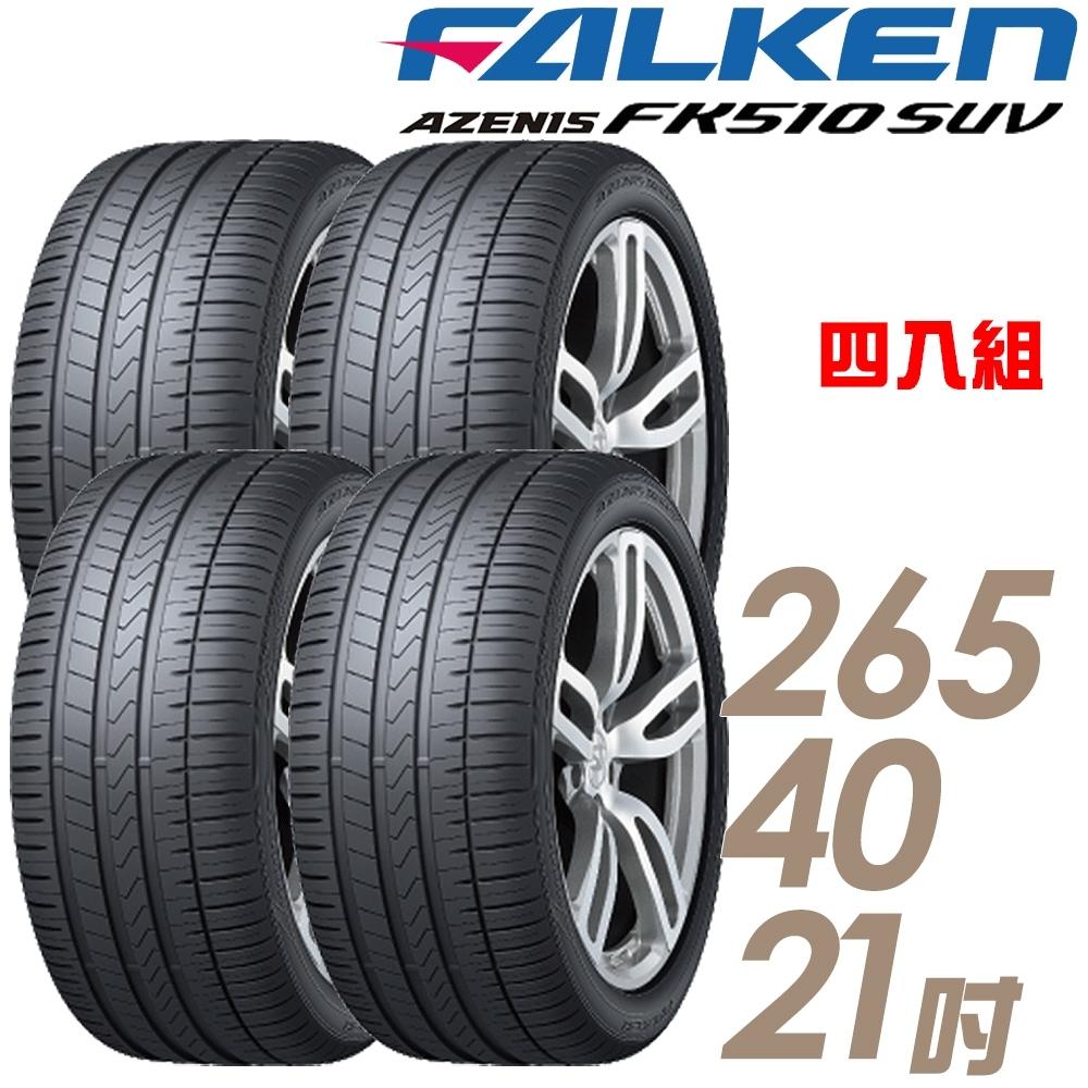 【飛隼】AZENIS FK510 SUV 高性能輪胎_四入組_265/40/21