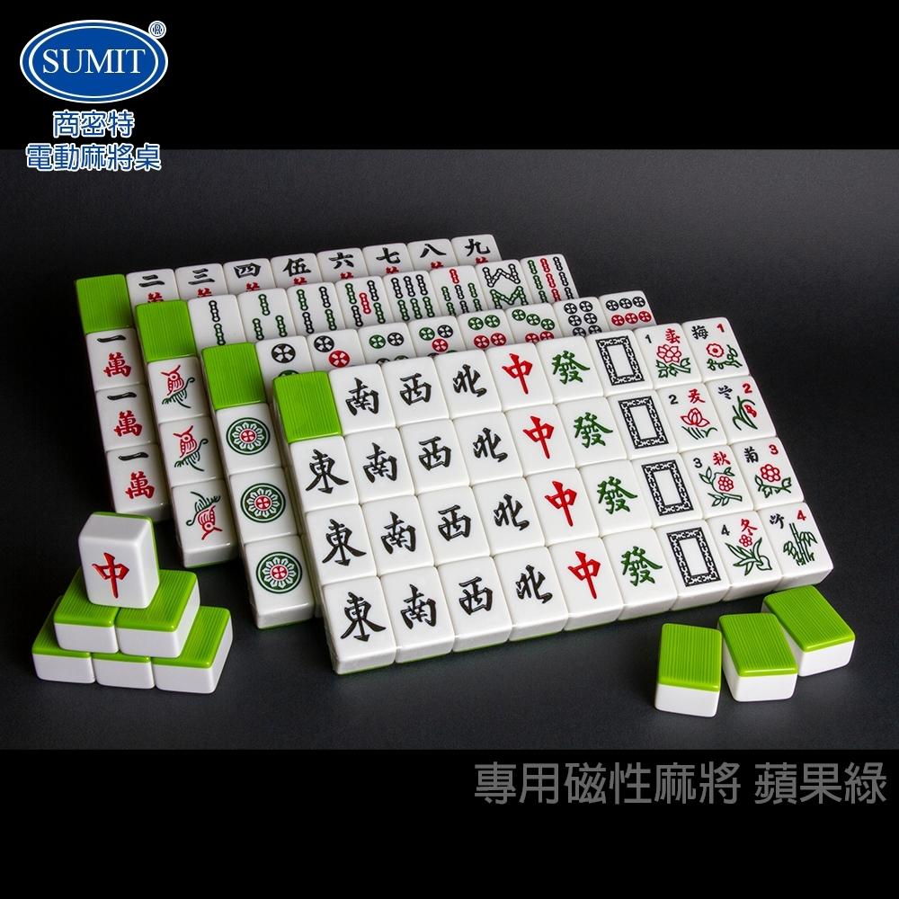 【商密特】電動麻將桌 專用磁性麻將(蘋果綠/金桔黃/標準綠/標準藍)