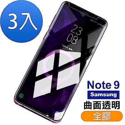 三星Galaxy Note 9曲面全膠貼合9H透明鋼化玻璃膜-超值3入組