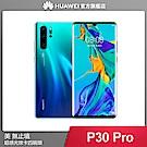 極光色【官旗】HUAWEI P30 Pro (8G+512G) 智慧手機(頂規版)