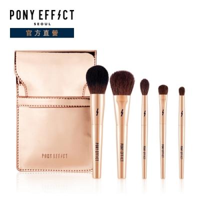 PONY EFFECT  時尚金專業刷具旅行組