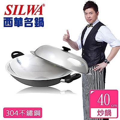 西華SILWA傳家寶複合金炒鍋-40cm雙耳
