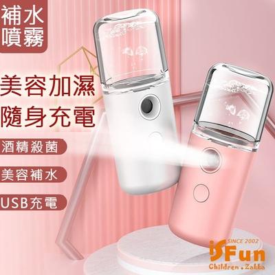iSFun 噴霧加濕 美容補水酒精殺菌消毒噴霧機
