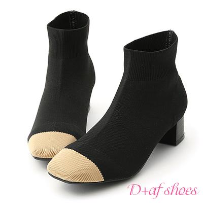 D+AF 名品氣質.小香風方頭彈力針織襪靴*黑