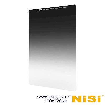 NiSi 耐司 Soft GND(16)1.2 軟式方型漸層減光鏡 150x170mm
