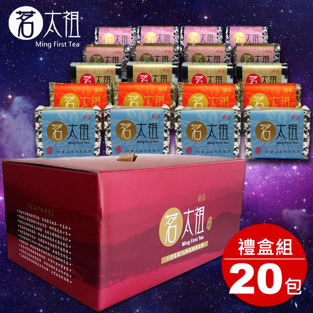【茗太祖】台灣極品五茶繽紛20入禮盒組(阿里山+冬片+春茶+冬茶+不知春各4)