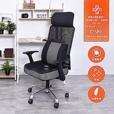 凱堡 Kars 獨家日本大和抗菌防臭 電腦椅/辦公椅 三孔坐墊