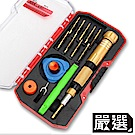 嚴選 平板手機維修拆機工具盒(16件組)