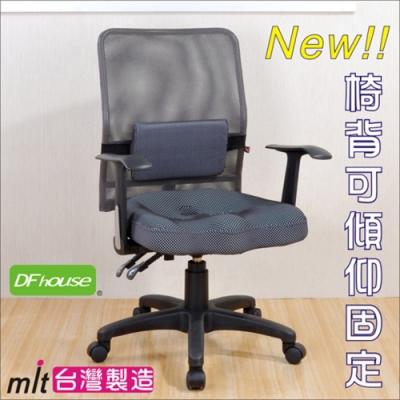 DFhouse艾葳3D二功能護腰人體工學椅 PU成型泡棉 61*42*90-104