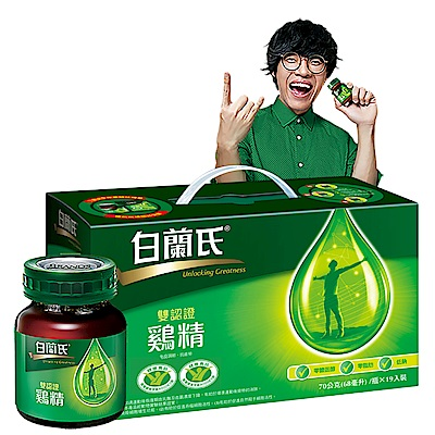 白蘭氏 雙認證雞精 手提式盒裝(70g/瓶 x 19瓶)