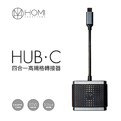 HOMI 4in1 with HDMI+USB3.1+TypeC Hub-C 快速充電傳輸