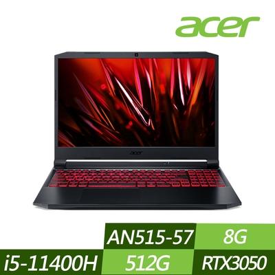 Acer AN515-57 15.6吋電競筆電(i5-11400H/RTX3050 4G獨顯/8G/512G PCIe SSD/Win10)