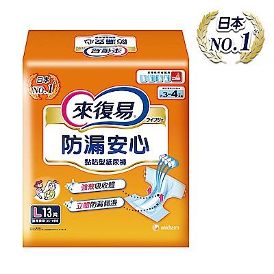 來復易 防漏安心紙尿褲(L)(13片/包)-成人紙尿褲