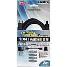 PX大通 HDMI(公)HDMI(公) HDMI-2MM高畫質影音線 (2米)