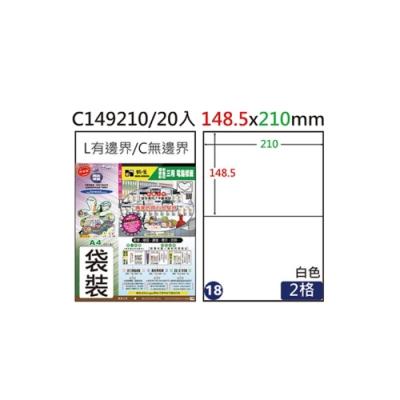 【鶴屋】#18 C149210 白色 2格 A4三用標籤