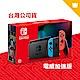 任天堂 Nintendo Switch 主機 電池持續加長 亞版-電光藍、電光紅 product thumbnail 1