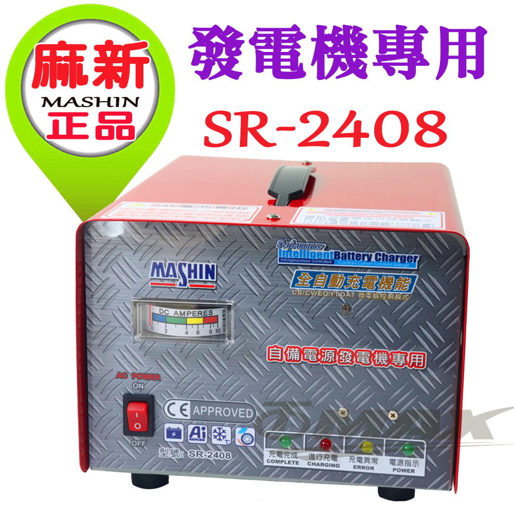 OMAX麻新全自動發電機專用充電器SR-2408