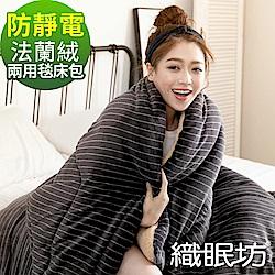 織眠坊 工業風羊羔絨法蘭絨萬用毯5尺-格陵蘭風