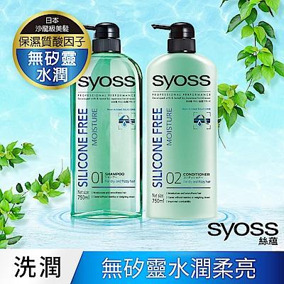 syoss 絲蘊 無矽靈水潤洗潤2件組(洗髮乳x1+潤髮乳x1)