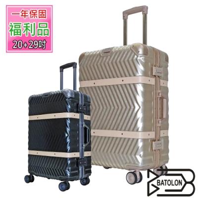 (福利品 20+29吋)  夢想啟程TSA鎖PC鋁框箱/行李箱 (20灰+29香檳金)