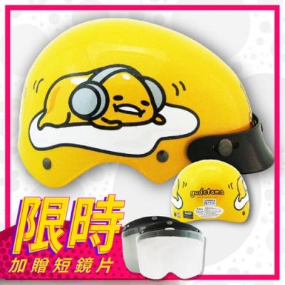 【S-MAO】正版卡通授權 蛋黃哥03 兒童安全帽 雪帽(安全帽│機車│鏡片 E1)