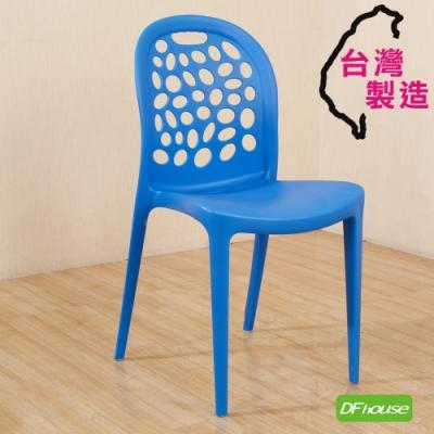 《DFhouse》大衛-曲線休閒椅 藍色 寬43*深46*高84.5CM