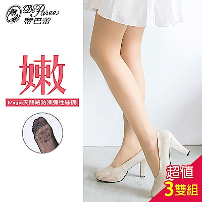 蒂巴蕾 嫩 Magic 天鵝絨防滑彈性絲襪-3入組