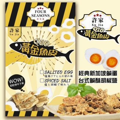 四季補 酥炸黃金魚皮40g(新加坡鹹蛋黃風味)