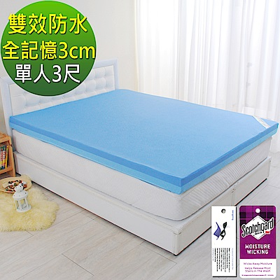 LooCa 護理級雙效防水3cm全記憶床墊-單人