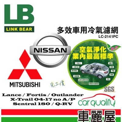 【LINK BEAR】冷氣濾網 FORTIS/Outlander/X-Trail LC-2141C