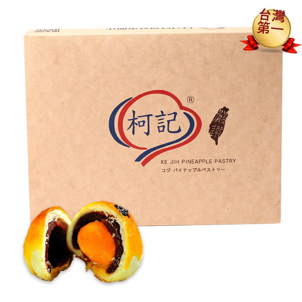 柯記鳳梨酥專賣店 古早味蛋黃酥雙料禮盒(豆沙蛋黃酥6入+棗泥蛋黃酥6入)