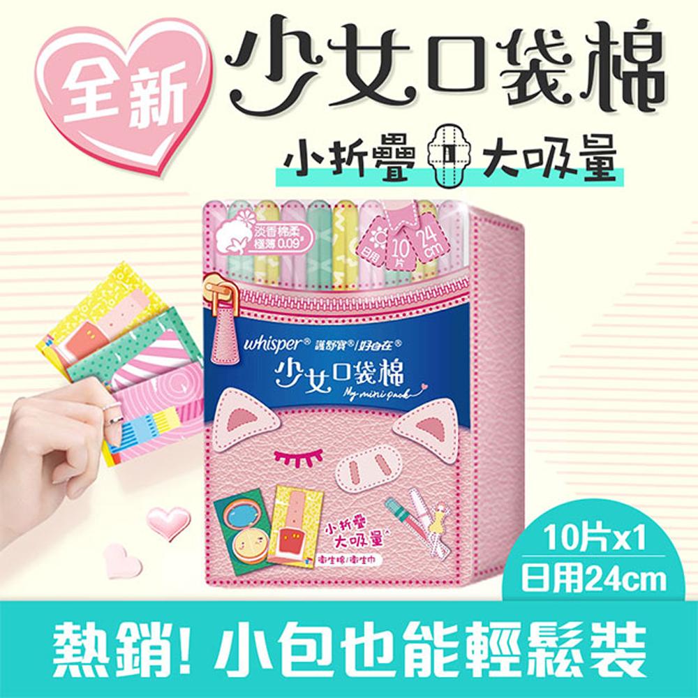 好自在少女口袋棉(淡香棉柔)24cmx10片 /包