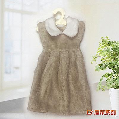 【G+居家】造型擦手巾(可愛洋裝-卡其)