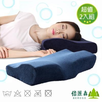 Beroso 倍麗森 超值兩入組-風行韓國防側翻護頸防鼾蝶形記憶枕