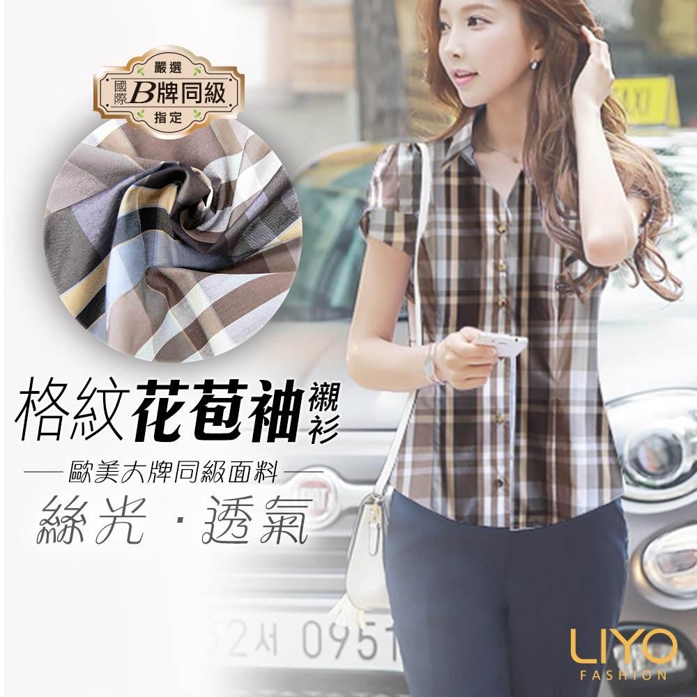 襯衫-LIYO理優-英倫格紋花苞袖襯衫