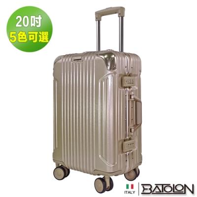 義大利BATOLON  20吋 經典系列TSA鎖PC鋁框箱/行李箱 (5色任選)