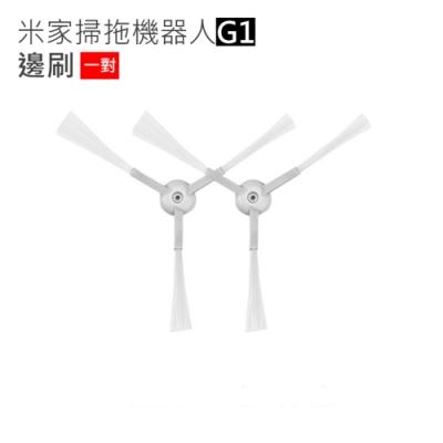 小米/米家掃拖機器人G1 邊刷1對(左右各1)(副廠)