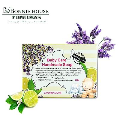 Bonnie House 寶貝乖乖手工皂100g(澳洲無毒天然)