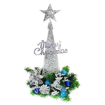 摩達客 40CM銀藍色系聖誕裝飾四角樹塔(不含燈)