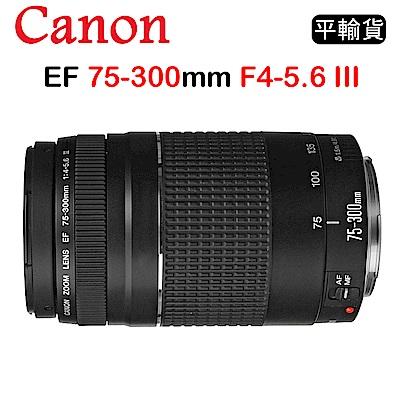 CANON EF 75-300mm F4-5.6 III (平行輸入)