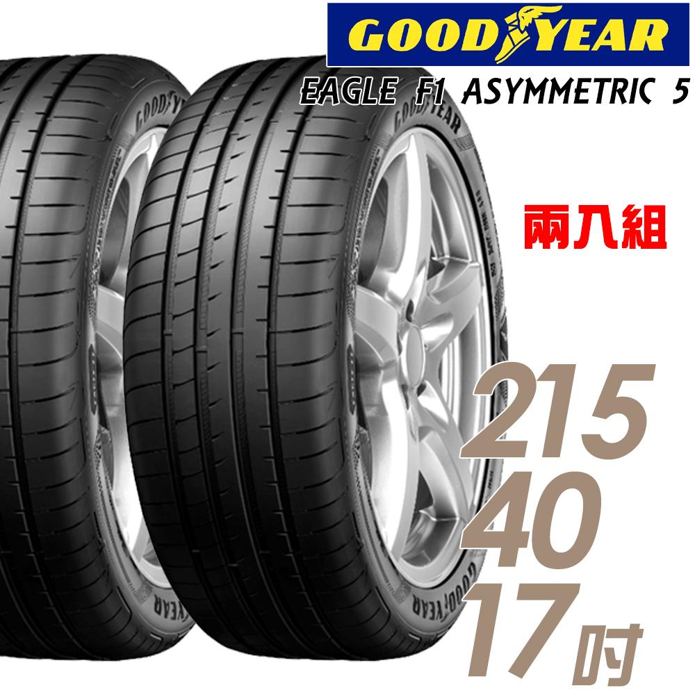 【固特異】F1 ASYM5 高性能輪胎_二入組_215/40/17(F1A5)