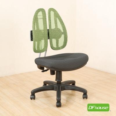 《DFhouse》凱瑟琳-專利結構成型泡棉坐墊辦公椅-綠色 60*60*96-108