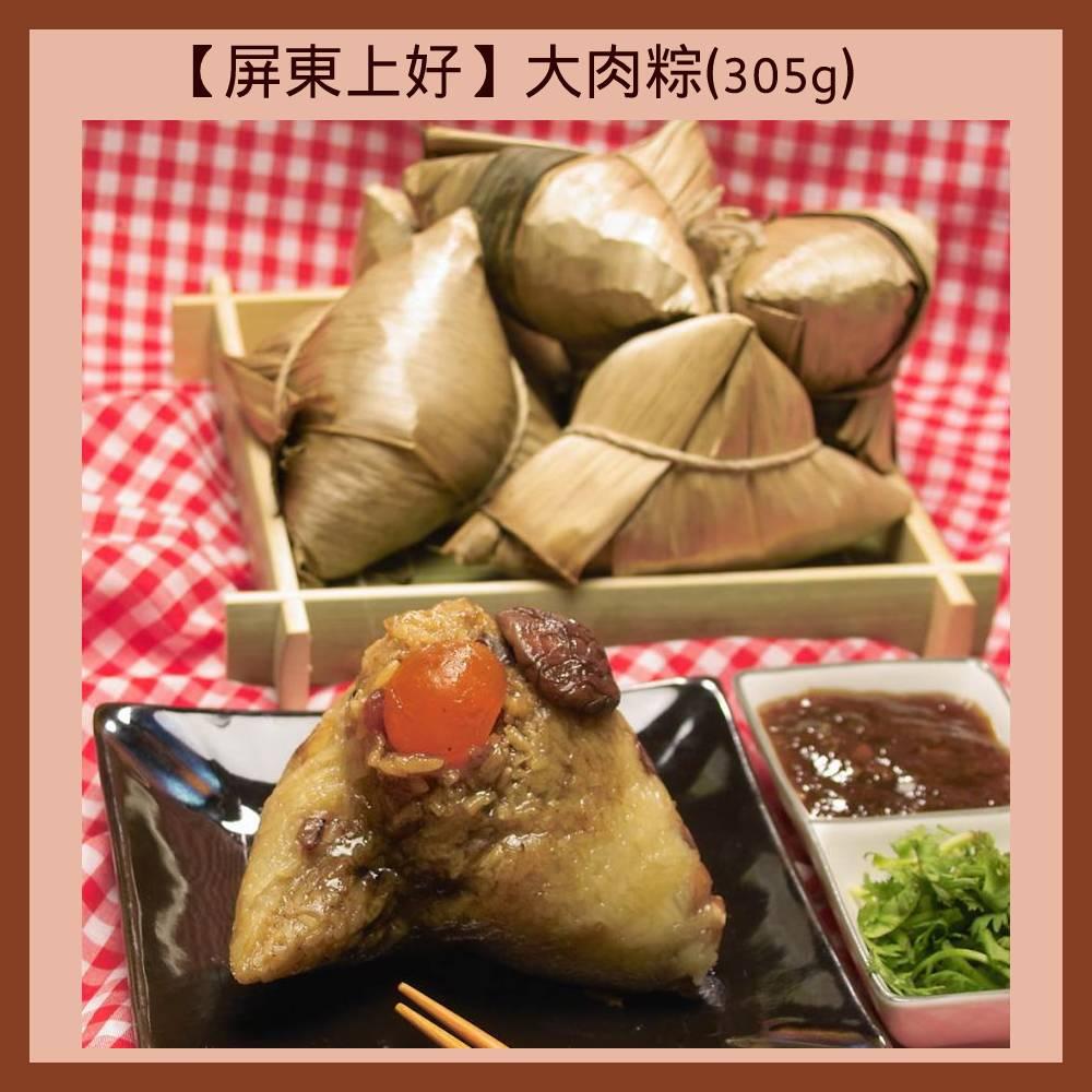 屏東上好 大肉粽(305g-12顆)(含運)