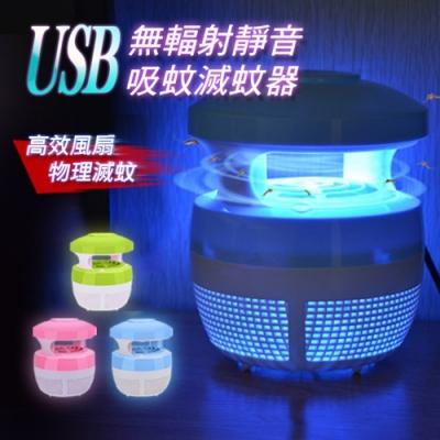 USB無輻射靜音吸蚊滅蚊器
