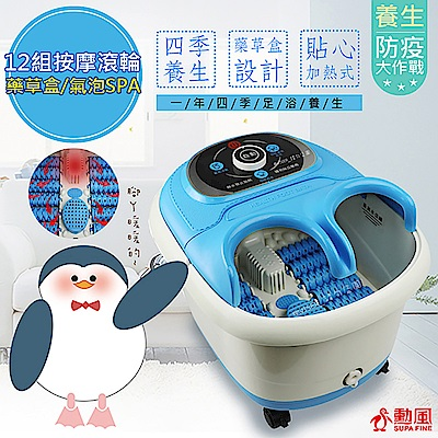 [快]勳風 小企鵝包覆式健康泡腳機(HF-G538H)氣泡/滾輪/草藥盒
