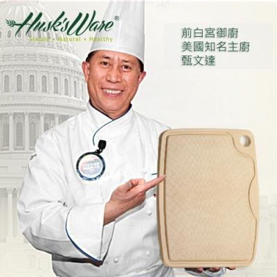 Husk's ware 稻殼天然無毒環保抗菌砧板+飯匙+湯匙組